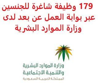 Pin By Saudi Jobs On وظائف شاغرة في السعودية Vacancies In Saudi Arabia Herbs