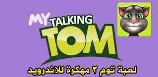 تحميل لعبه صديقي توم المتكلم 2 مهكرة للاندرويد من ميديافير بآخر إصدار مجانا Apk My Talking Tom Talking Tom Best Android