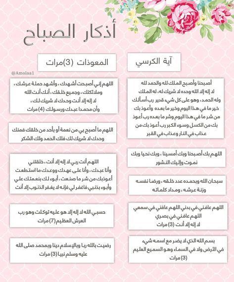 اذكار الصباح Islam Facts Islamic Phrases Islam Beliefs