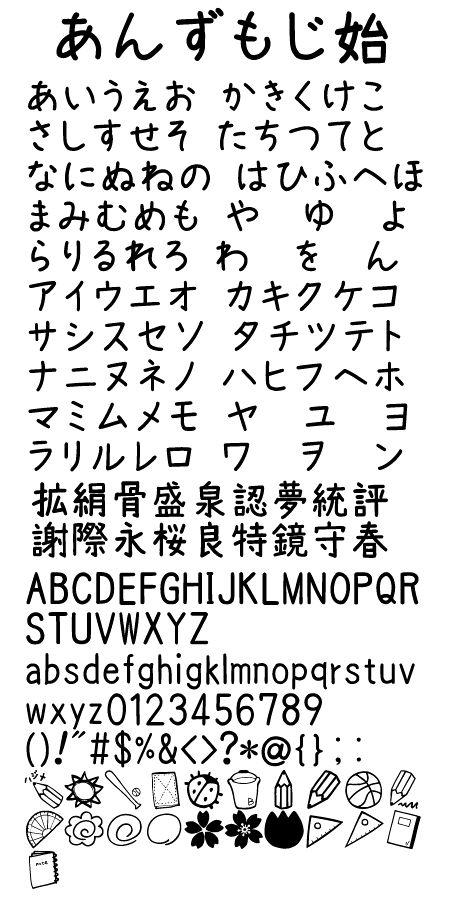あんずもじ始 フリーフォントケンサク 2021 かわいい手書き文字 レタリングデザイン 可愛い字