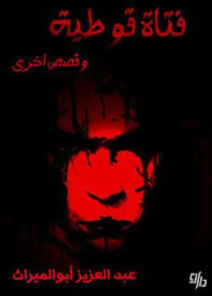فتاة قوطية Horror Novel Arabic Books Books