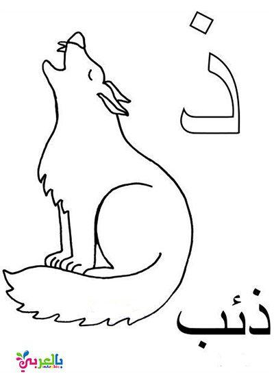 Arabic Alphabet Coloring Pages For Kindergarten بالعربي نتعلم Alphabet Coloring Pages Alphabet Coloring Arabic Alphabet For Kids