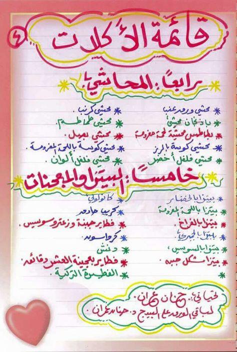 جدول اكلات رمضان Ramadan Recipes Egyptian Food Cake Pop Recipe Easy