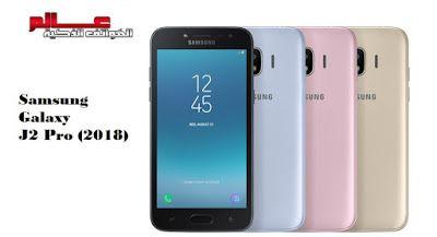 مواصفات و مميزات هاتف Samsung Galaxy J2 Pro 2018 Samsung Galaxy Galaxy Samsung