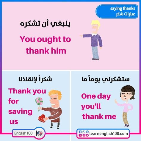 عبارات شكر بالانجليزي English 100 Family Guy Character Fictional Characters