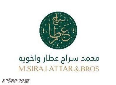 شركة محمد سراج عطار تعلن عن توفر وظائف ممثل مبيعات في عدة مدن صحيفة وظائف الإلكترونية Bros