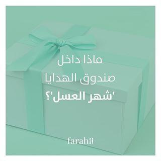 صندوق هدايا شهر العسل من فرحي مليئ بالهدايا للعروس لتستمتعي بها في شهر العسل لطلب هذا المنتج اضغطي على الرابط في البايو Bridal Packages Bridal Jau