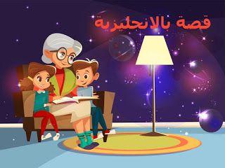 قصة قصيرة بالانجليزي سهلة مع الترجمة عام جديد مليء بالعمل A Short Story In English Is Easy English Short Stories English Story Family Guy