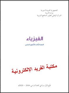 تحميل كتاب الفيزياء للصف الثالث الثانوي بكالوريا 2020 Pdf سوريا Pdf Books Pdf Books Download Physics