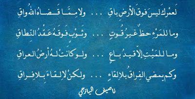لعمرك ليس فوق الأرض باق ناصيف اليازجي Poetry Arabic Calligraphy Calligraphy