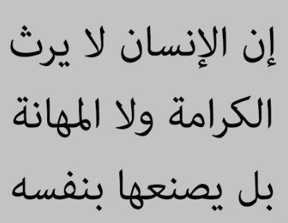 اجمل حكم عن الكرامة امثال واقوال عن الكرامة Arabic Words Words Arabic Calligraphy