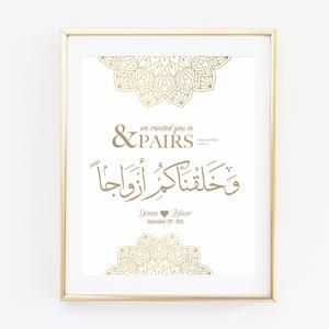 And We Created You In Pairs Islamic Printable Quote Wall Art Etsy Wedding Wall Art Etsy Wall Art Wall Art Quotes