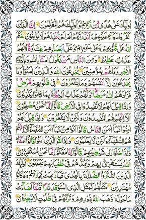 surah baqarah page 2 | Dubai | Al sudais, Islamic dua, Reading