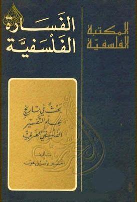 الفسارة الفلسفية بحث في تاريخ علم التفسير الغربي مشير باسيل عون Pdf