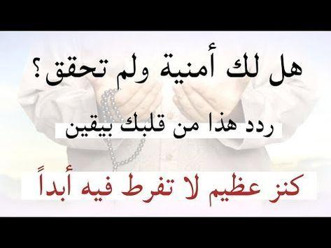 ماذا يقول من يقول من عجز عن تحقيق أمنية وأصابه اليأس والتعب Youtube Quran Quotes Inspirational Islamic Inspirational Quotes Islamic Phrases