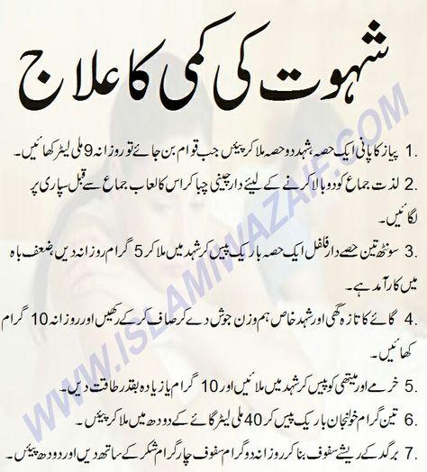Islamic wazifa pentru pierderea în greutate în urdu |