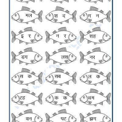 Hindi Worksheet -do or teen akshar shabd | KOSHA HINDI