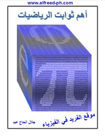 تحميل كتاب أهم الثوابت الرياضية Pdf د جلال الحاج عبد Books Download Books Mathematics