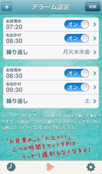 Sleep Meister Google 検索 アプリ Iphone 睡眠 アプリ