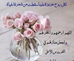 اللهم اغفر لأبي و لجميع موتى المسلمين Islam دعاء Et Dua Glass Vase Find Image Image