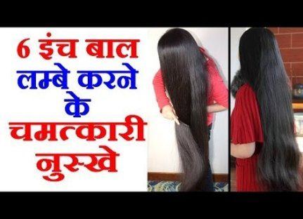68 Best Ideas For Hair Growth Tips Faster Hindi Hair Growth Tips Work Hairstyles Grow Long Hair