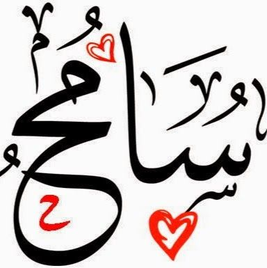 نتيجة بحث الصور عن اسم سامح مزخرف Calligraphy Arabic Calligraphy