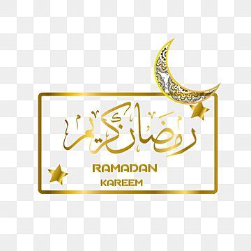 رمضان كريم افضل تصميم رمضان مبارك بي إن جي Png والمتجهات للتحميل مجانا In 2021 Ramadan Ramadan Kareem Design