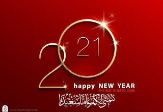 صور راس السنة الميلادية 2021 معايدات السنة الجديدة Happy New Year Happy New Year Happy New Neon Signs