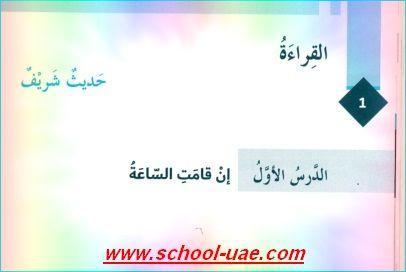 حل درس ان قامت الساعة مادة اللغة العربية للصف السادس الفصل الاول 2020 School Incoming Call Screenshot Incoming Call