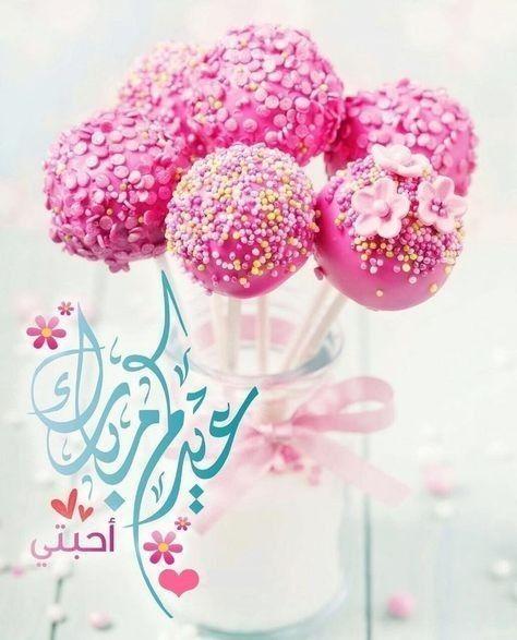 تهاني العيد تهنئة عيد الفطر بالصور كل عام وانتم بخير موقع مفيد لك Best Eid Mubarak Wishes Eid Greetings Happy Eid Mubarak