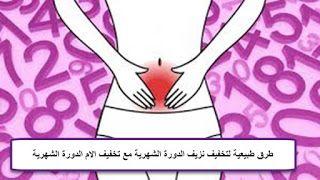 طرق طبيعية لتخفيف نزيف الدورة الشهرية مع تخفيف الام الدورة الشهرية تختلف الدورة الشهرية من إمرأة لأخرى سواء في عدد Menstrual Bleeding Menstrual Peace Gesture