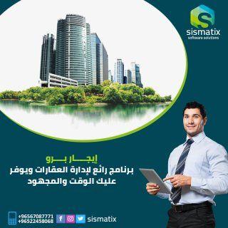 برنامج إدارة عقارات أقوى البرامج العقارية في الكويت 0096567087771 Soft Ware