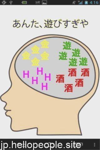 脳 内 メーカー 2020