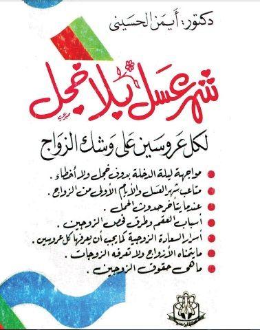 تحميل وقراءة كتاب شهر عسل بلا خجل أيمن الحسيني Pdf Picture Quotes Books Quotes