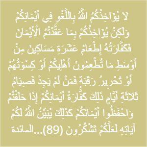 89 المائدة Math Quran Math Equations