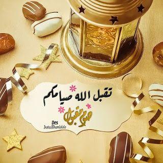رمزيات رمضان 2021 احلى رمزيات عن شهر رمضان Ramadan Crafts Ramadan Ramadan Kareem