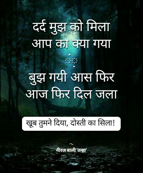 List Of Pinterest Dosti Quotes Friendship Pictures Pinterest Dosti