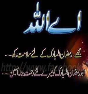 Ramzan Mubarak Ramzan Poetry Ramzan Prayer Dua Of Ramzan Ramzan Ki Dua Ramzan Mubarak Prayer Ramzan Pics Islam Facts Urdu Poetry Romantic Poetry