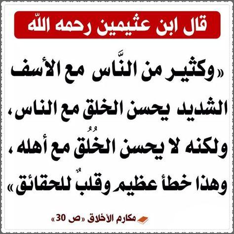 حسن الخلق مع الأهل Words Arabic Calligraphy Islam