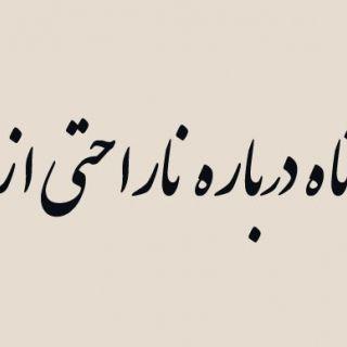 متن در مورد آدمهای خوب زندگی عکس نوشته تــــــــوپ تـــــــــاپ Farsi Poem Farsi Quotes Farsi