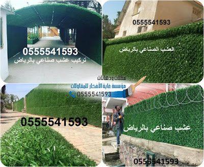 عشب صناعي بالرياض تركيب العشب الصناعي بالرياض Artificial Grass Grass Decorative Painting