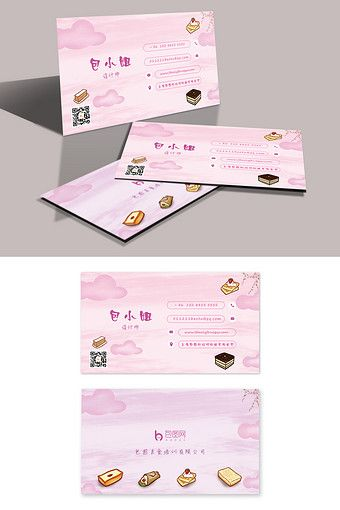 Creative Aesthetic Food Business Card Pikbest Templates Food Business Card Business Card Psd Free Food Template