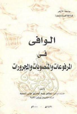 الوافي في المرفوعات والمنصوبات والمجرورات صلاح عبد العزيز علي السيد Pdf Arabic Books Learn Arabic Language Words