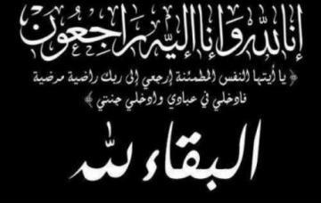 تعزية في وفاة ام يونس محمد المندوب الإقليمي لوزارة الأوقاف والشؤون الإسلامية بصفرو Special Words Words Love U Mom