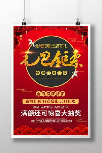 New Year S Day Huge Promotion Poster Psd Free Download Pikbest Party Poster Chinese New Year Eve Mothers Day Pictures