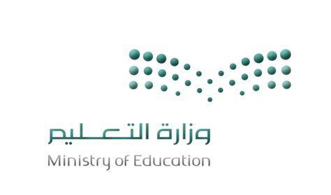 مشروعات التعليم تحقق أرقاما جديدة في المباني والصيانة لخدمة الطلاب والطالبات In 2020 Ministry Of Education Education Home Decor Decals