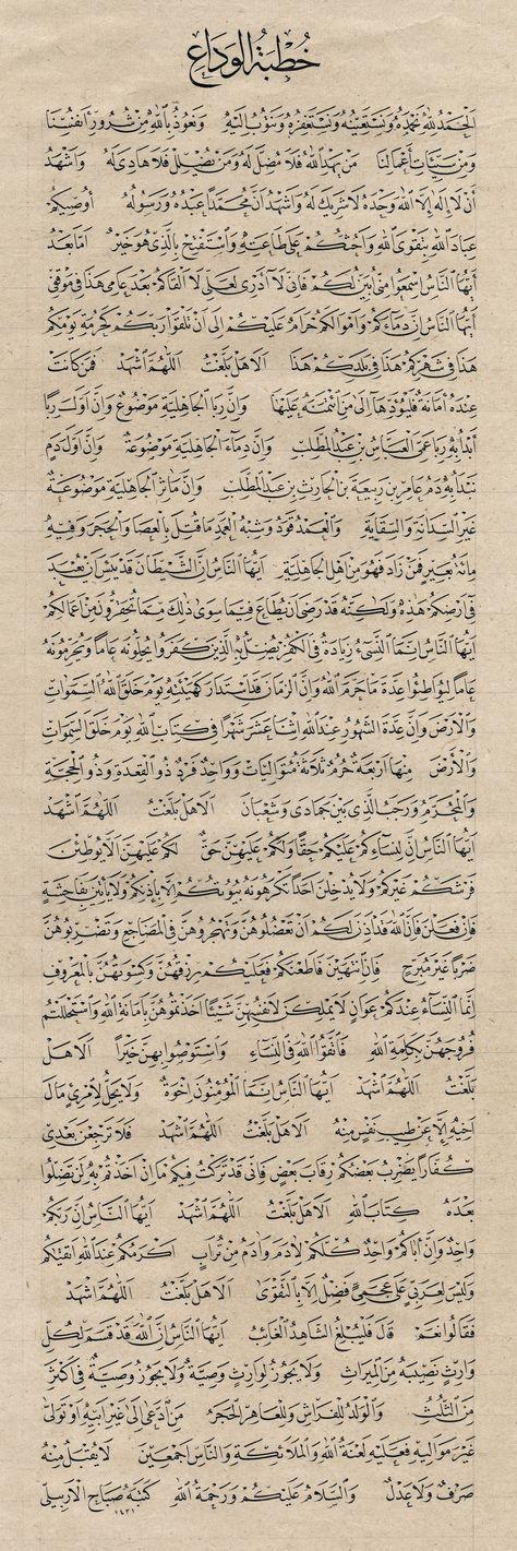 خطبة الوداع للرسول صل الله عليه وسلم Islam Beliefs Islam Hadith Islam Facts