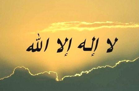 لا إله إلا الله Arabic Calligraphy Calligraphy Art