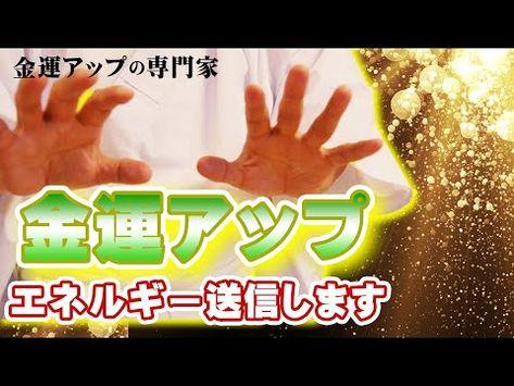 太郎 言霊 5月【金運アップの専門家】言霊太郎さん(金運アップエネルギーヒーラー)のプロフィール