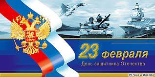 Kartinki Po Zaprosu Otkrytka 23 Fevralya Otkrytki Prazdnik Sobytiya